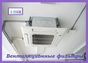 Фильтры системы вентиляции: действующие правила и применение